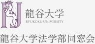 龍谷大学法学部同窓会