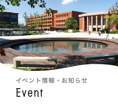 イベント情報・お知らせ
