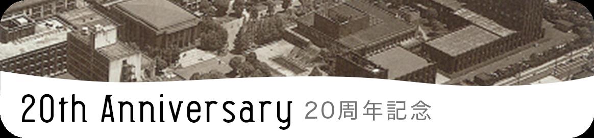 20周年記念